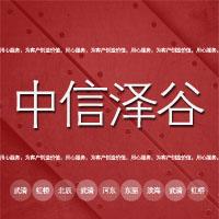 乐通体育 网站代理乐通体育 奖公司,中信泽谷